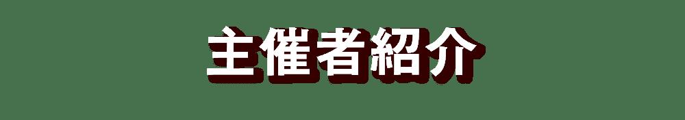 主催者紹介