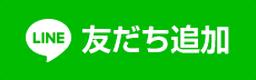 金子恭士のLINEお友だち追加バナー